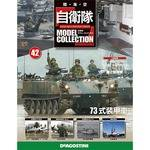 自衛隊モデル・コレクション 42号 73式装甲車