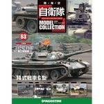 自衛隊モデル・コレクション 63号 74式戦車G型
