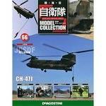 自衛隊モデル・コレクション 66号 CH-47J