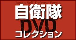 隔週刊 自衛隊DVDコレクション