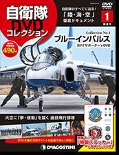隔週刊 自衛隊DVDコレクション 1号 ブルーインパル