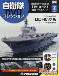 隔週刊 自衛隊DVDコレクション 2号 DDHいずも