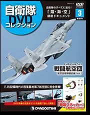隔週刊 自衛隊DVDコレクション 3号