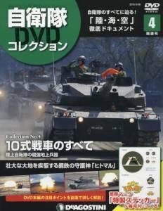隔週刊 自衛隊DVDコレクション 4号