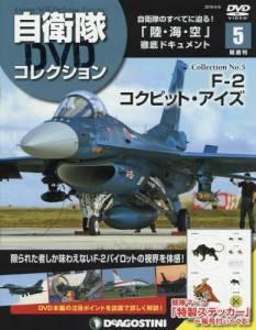 隔週刊 自衛隊DVDコレクション 5号