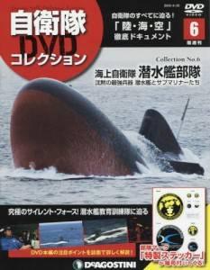 隔週刊 自衛隊DVDコレクション 6号