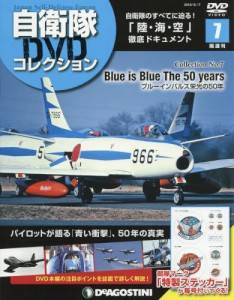 隔週刊 自衛隊DVDコレクション 7号