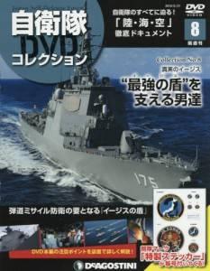 隔週刊 自衛隊DVDコレクション 8号