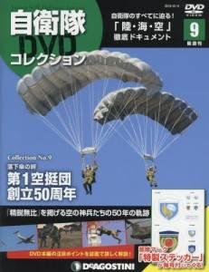 隔週刊 自衛隊DVDコレクション 9号