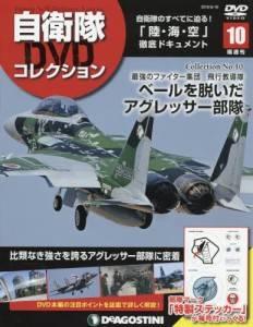 隔週刊 自衛隊DVDコレクション 10号
