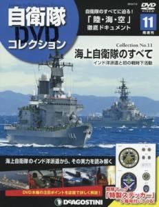 隔週刊 自衛隊DVDコレクション 11号