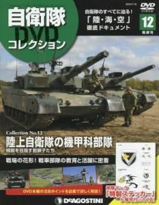 隔週刊 自衛隊DVDコレクション 12号