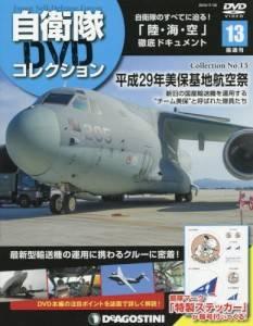 隔週刊 自衛隊DVDコレクション 13号