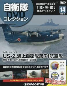 隔週刊 自衛隊DVDコレクション 14号