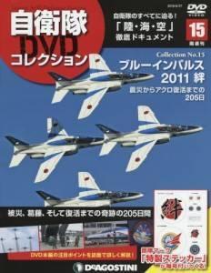 隔週刊 自衛隊DVDコレクション 15号