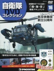 隔週刊 自衛隊DVDコレクション 16号