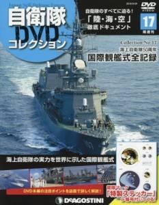 隔週刊 自衛隊DVDコレクション 17号