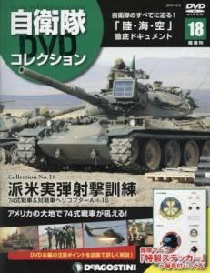 隔週刊 自衛隊DVDコレクション 18号
