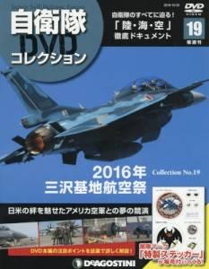 隔週刊 自衛隊DVDコレクション 19号