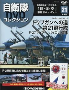 隔週刊 自衛隊DVDコレクション 21号