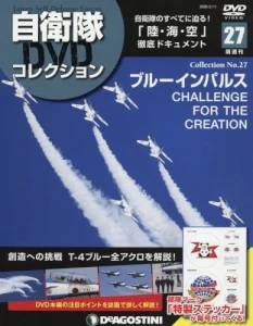 隔週刊 自衛隊DVDコレクション 27号