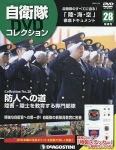 隔週刊 自衛隊DVDコレクション 28号