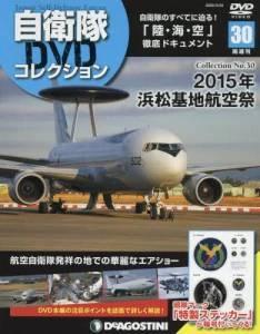 隔週刊 自衛隊DVDコレクション 30号