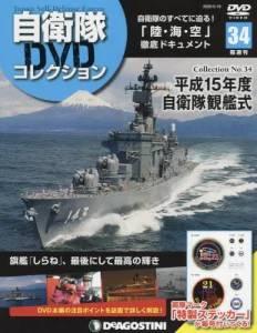 隔週刊 自衛隊DVDコレクション 34号
