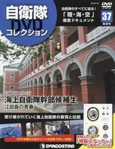 隔週刊 自衛隊DVDコレクション 37号