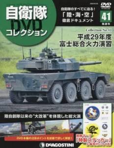 隔週刊 自衛隊DVDコレクション 41号