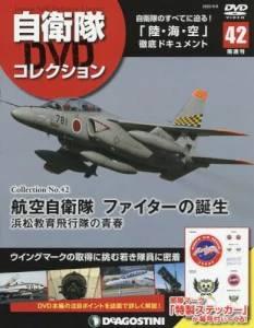 隔週刊 自衛隊DVDコレクション 42号