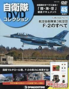 隔週刊 自衛隊DVDコレクション 45号