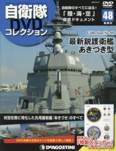隔週刊 自衛隊DVDコレクション 48号