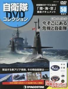 隔週刊 自衛隊DVDコレクション 50号