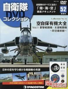 隔週刊 自衛隊DVDコレクション 52号