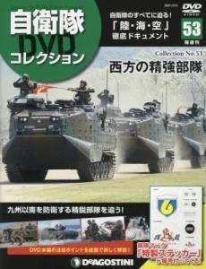 隔週刊 自衛隊DVDコレクション 53号