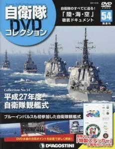 隔週刊 自衛隊DVDコレクション 54号