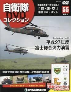 隔週刊 自衛隊DVDコレクション 55号