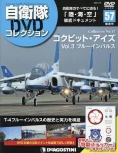 隔週刊 自衛隊DVDコレクション 57号