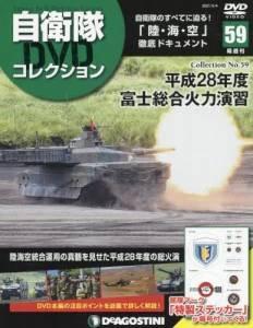 隔週刊 自衛隊DVDコレクション 59号
