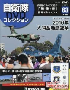 隔週刊 自衛隊DVDコレクション 63号