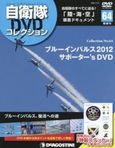 隔週刊 自衛隊DVDコレクション 64号