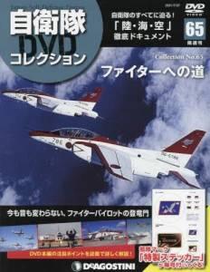 隔週刊 自衛隊DVDコレクション 65号