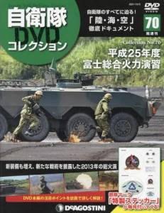 隔週刊 自衛隊DVDコレクション 70号