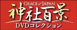 神社百景再刊行版 DVDコレクション