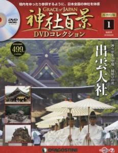 神社百景DVDコレクション再刊行版 1号 出雲大社