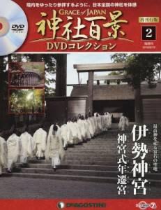 隔週刊 神社百景DVDコレクション 2号 伊勢神宮