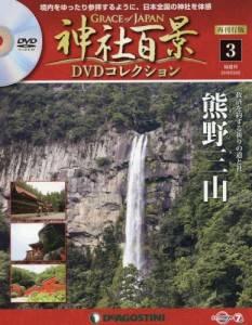 神社百景DVDコレクション再刊行版 3号 熊野三山