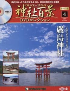 隔週刊 神社百景DVDコレクション 4号 厳島神社