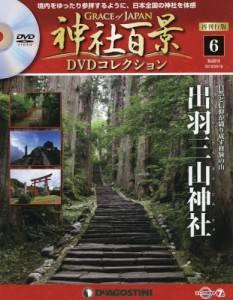 隔週刊 神社百景DVDコレクション 6号 出羽三山神社